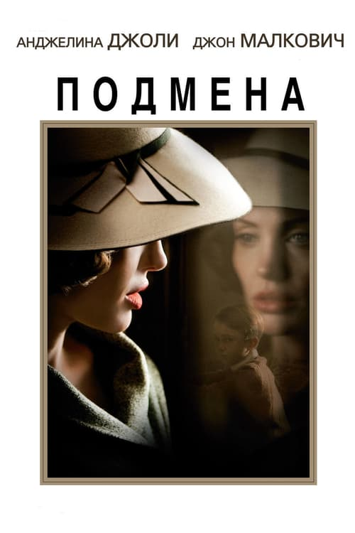 """Poster for the movie """"Подмена"""""""