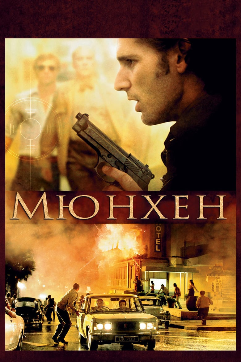 """Poster for the movie """"Мюнхен"""""""