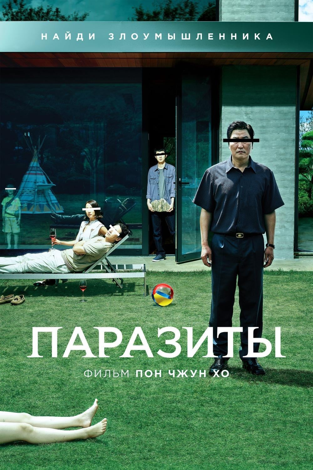 "Poster for the movie ""Паразиты"""