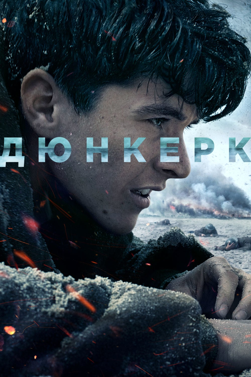 """Poster for the movie """"Дюнкерк"""""""